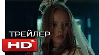 Невеста - Русский Трейлер (2017)