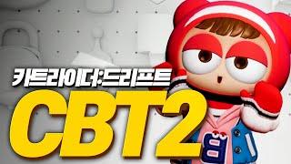 카트라이더:드리프트 CBT2 정보, 떡밥 정리