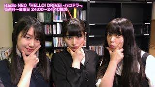 Radio NEO「HELLO! DRIVE! -ハロドラ-」 出演:中島早貴・尾形春水(モー...