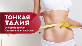 Тонкая талия без операций Как похудеть без диет Энергетическая пластическая хирургия