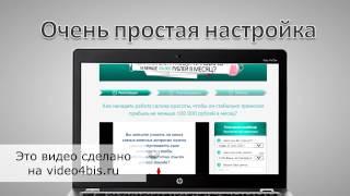 Видеореклама смотреть онлайн, заказать видеорекламу.(Заказать видеоролик можно здесь : http://www.video4bis.ru/ Не для кого не секрет, что видео реклама на сегодняшний день,..., 2014-04-21T12:23:21.000Z)