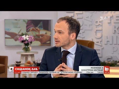 Сніданок з 1+1: Міністр юстиції Малюська: приватні  СІЗО, боротьба з рейдерством та покарання за несплату аліментів