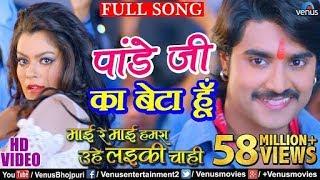Pradeep Pandey Chintu   Dj Song Pandey Ji Ka Beta Hoon - Mai Re Mai - Bhojpuri Song.mp3