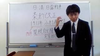 小村寿太郎・関税自主権回復!!!