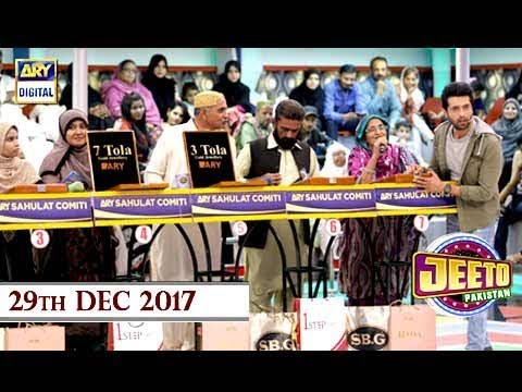 Jeeto Pakistan - 29th Dec 2017 - ARY Digital Show