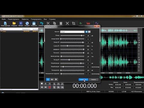 Профиссиональная программа для записи с микрофона Program4Pc DJ Audio Editor