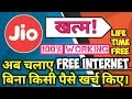 How To Use FREE Internet For Lifetime On Mobile | Free Internet Chalaye Aapne Mobile Per