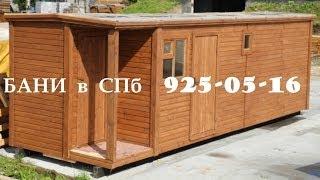 видео бани Санкт-Петербурга