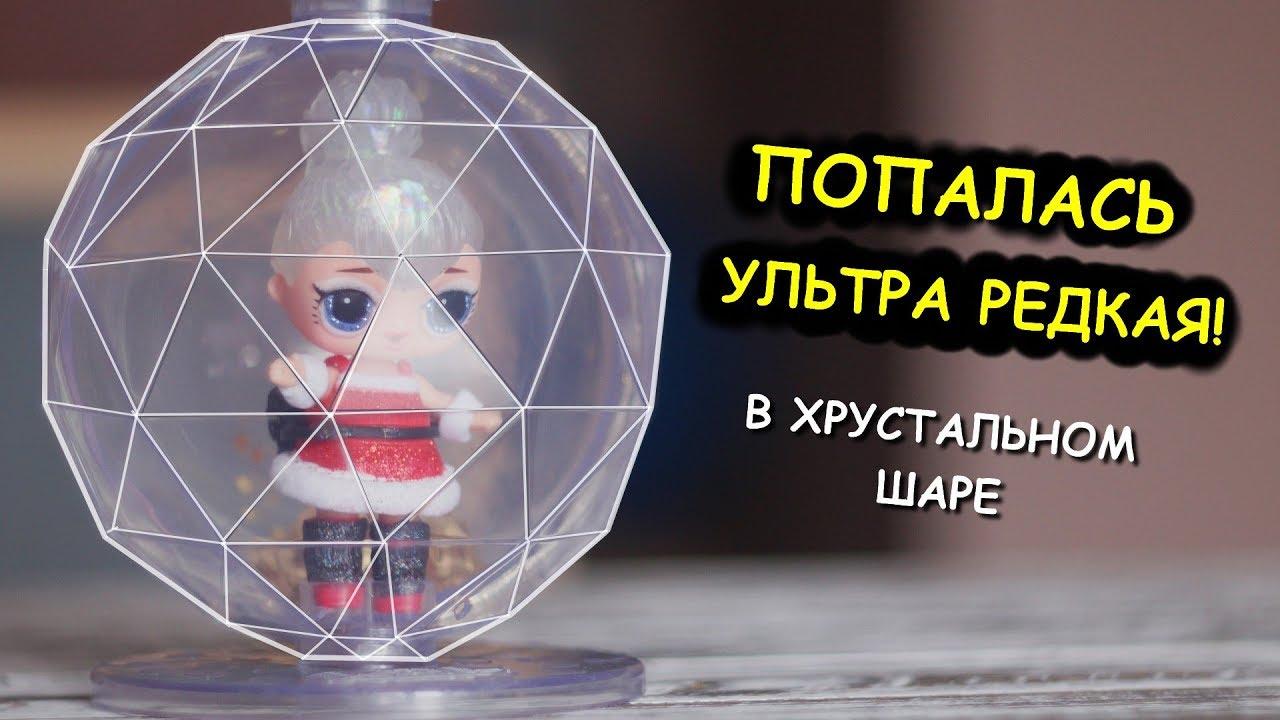 Попалась УЛЬТРА РЕДКАЯ ЛОЛ в Хрустальном Шаре / Меховые ...
