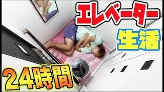 限界寸前!生き地獄!24時間エレベーター生活【完結編】 thumbnail