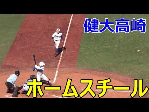 健大高崎【機動破壊】ホームスチール!