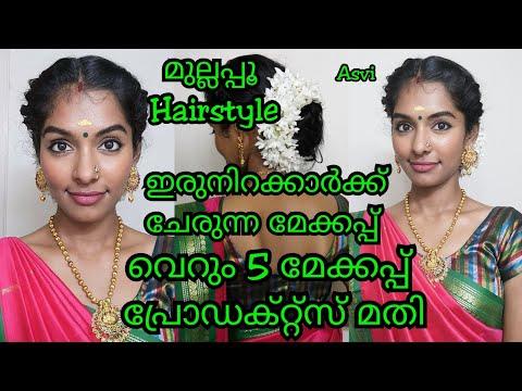 Wedding guest Makeup&Hairstyle|5 products makeup|Kerala Malayali makeup|Jasmine flowerhairstyle|Asvi thumbnail