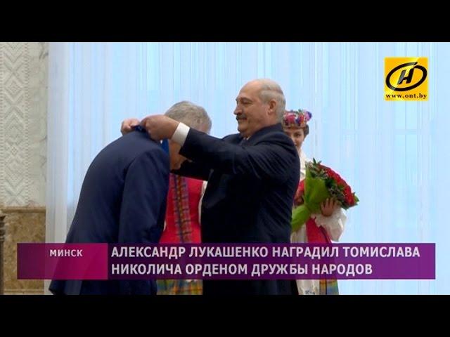Александр Лукашенко: мы всегда с уважением относились к сербам и будем придерживаться такой политики