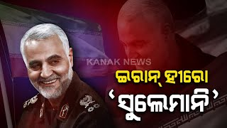 Special Report:  Hero Of Iran - Quds Force Chief Qassem Suleimani, Know Why Was He Popular