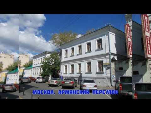 Москва, Армянский переулок
