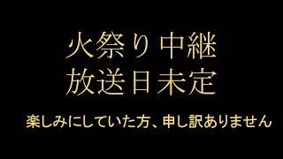 【お詫び】火祭り中継放送日未定 Ustream:関西HDイベントチャンネル