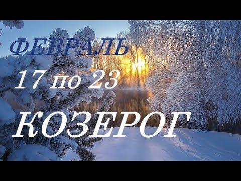 КОЗЕРОГ. ПРОГНОЗ на НЕДЕЛЮ. с 17 по 23 ФЕВРАЛЯ. 2020 год.