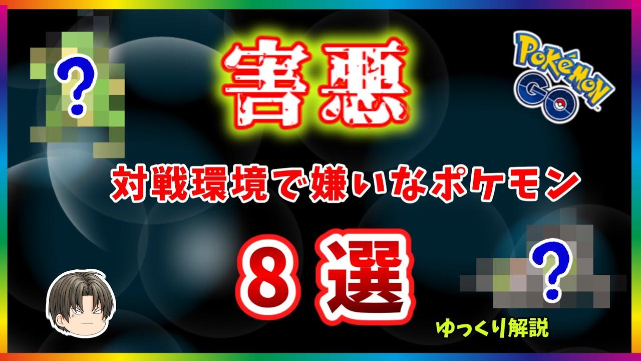 【ポケモンGO】害悪 ポケモン 8選(※独断と偏見)【ゆっくり解説】