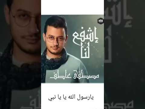Mostafa atef - eshfa'a lana  (ARAB)  مصطفی عاطف  -  اشفع لنا