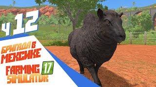 А мексиканские овцы тоже горбатые? - Farming Simulator 17