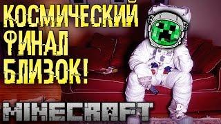 Космический финал близок! GS # 50 Майнкрафт приключения и выживание в Космос с модами Galacticraft+(Сегодня в 22:30 - СТРИМ! БОЛЬШОЙ ФИНАЛ! Космический финал близок! GS # 50 Друзья, поддержите лайком ЛП