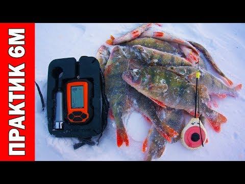 РЫБУ ВИДНО! Практик 6М лучший эхолот для зимней рыбалки. Обзор, отзыв