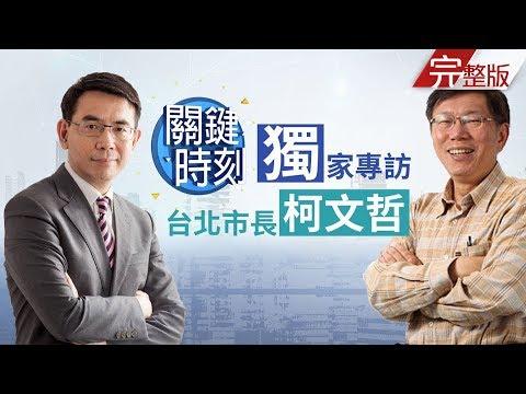 【關鍵時刻 | 劉寶傑專訪柯文哲完整版 】為2020年大選組黨?柯P:沒在開玩笑我也還在想!