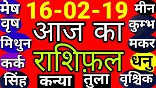 #521-Aaj Ka Rashifal। 16 फरवरी 2019।।आज का राशिफ़ल 16 february,शनिवार/#राशिफ़ल