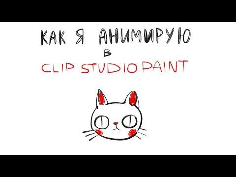 Как я анимирую в CLIP STUDIO PAINT