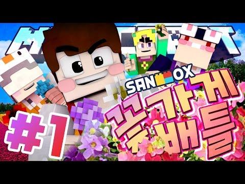 꿀벌여왕과 빵순이가 있는 꽃정원에서 아르바이트!! [꽃가게 배틀 #1편: 마인크래프트] Minecraft - Flower Shop - [도티]