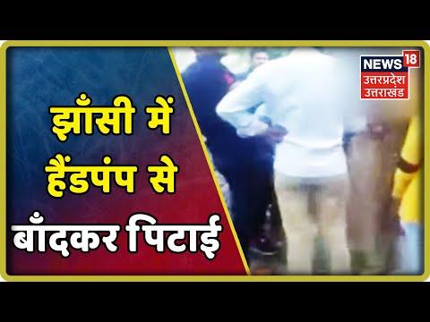 Jhansi में मनचले की हैंडपंप से बांधकर पिटाई | July 1, 2019