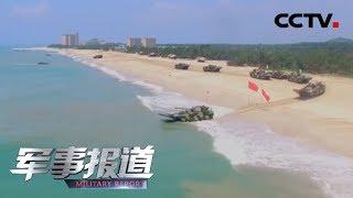 《军事报道》 20190826| CCTV军事