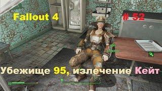 Прохождение Fallout 4 на PC Убежище 95 излечение Кейт 52