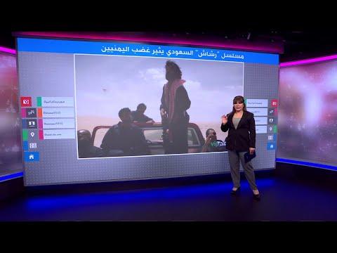 المسلسل السعودي -رشاش- يثير غضب اليمنيين، وانتقادات بأنه أساء للمرأة اليمنية
