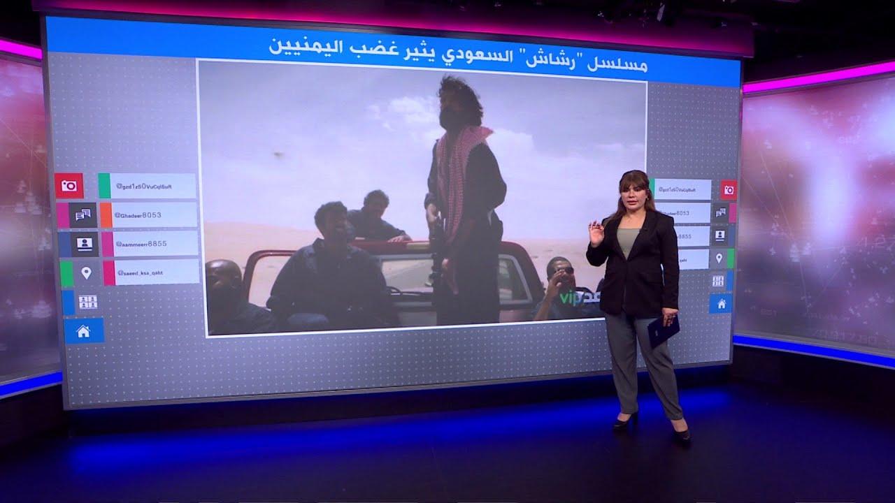 المسلسل السعودي -رشاش- يثير غضب اليمنيين، وانتقادات بأنه أساء للمرأة اليمنية  - نشر قبل 9 ساعة