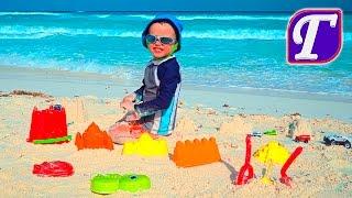 Играем в Песочке с Супер Детское Развлечение на Карибском Море Песочные Замки Пирамиды Игры Машинки