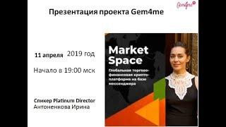 11.04.2019 Презентация бизнеса Gem4me. /Ирина Антоненкова/