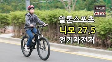 전기자전거 어때? 알톤스포츠 니모 27.5 리뷰 ( Alton Sports Nimo 27.5 Electric Bicycle)