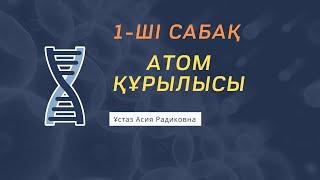 Атом құрылысы. Асия Радиковна. 1-ші сабақ. Sabaq.online