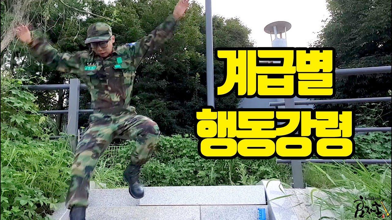 계급별 행동강령 Republic of Korea Army/점호/불침번/싸지방
