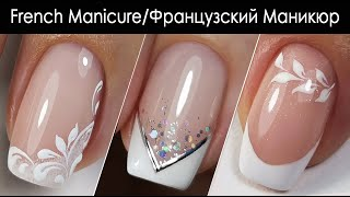 French Manicure Nail Design ideas Идеи Дизайна Ногтей Французский Маникюр