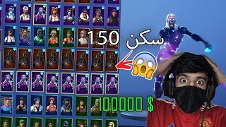 اخذت حساب فورت نايت فيه ( 150 سكن ) سعره 10 الالف ريال !!  | Fortnite