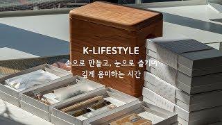 K-LIFESTYLE  2편 한국전통문화 체험킷 (K-…