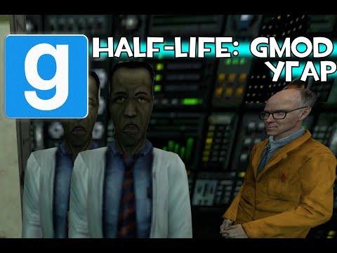 Охренительная игра в Garry's Mod #174 ◘Half-Life в GMOD◘ thumbnail