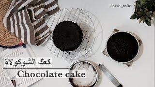 ساره كيك / طريقة كيك الشوكولاة - chocolate cake recipe