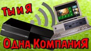Как стримить с Xbox One на ПК(Как стримить игры с Xbox One на ПК. Что нужно для стрима с Xbox One на ПК (PC). Как записать видео с Xbox не используя..., 2015-06-26T13:40:56.000Z)