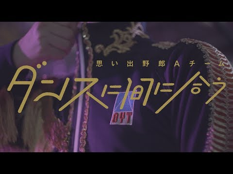OYAT (Omoide Yaro A Team) - Make it to the dance (Dance ni maniau)【Offcial Music Video】