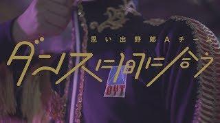 思い出野郎Aチーム / ダンスに間に合う 【Offcial Music Video】 thumbnail