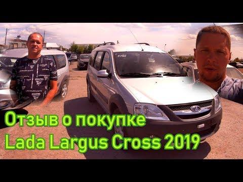 Отзыв о покупке Lada Largus Cross 2019
