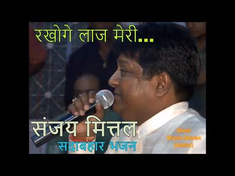 रखोगे लाज मेरी...II Sanjay Mittal II Khatu Shyam Bhajan